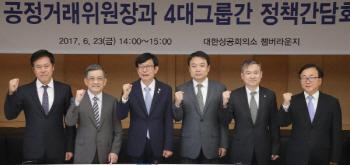 김상조 만난 4대그룹 CEO 규제 의구심 사라졌다