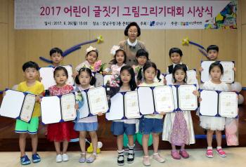 [포토] 2017 어린이 글짓기..