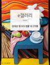 [카드뉴스] e갤러리 김대성 '뭉크의 정물' 외 2작품