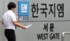 `먹튀 방지 계약` 곧 해제..`한국GM` 철수하나...