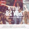[카드뉴스]'욜로(YOLO)가 필요없는 나라'-#2 싱가포르편