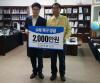 한국감정원, 청주시 수해복구 성금 2000만원 전달