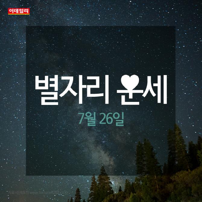 오늘의 별자리 운세(7월 26일)