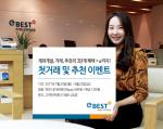 이베스트투자증권 '친구랑 나랑~' 추천 이벤트