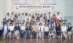 이화여대 언어교육원, 고려인 한국어 교사 초청 연수 개최