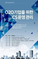 'O2O기업을 위한 CS운영관리' 세미나 28일 개최