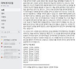 작품 혹평 시간강사에 갑질 의혹…'교수 권력남용 규탄'