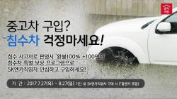 SK엔카직영, 침수 중고차 특별보상 서비스 실시