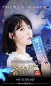 한편의 애니메이션, 카카오 신작 '음양사' 8월 1일 출시