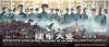 [특파원의 눈]영화 건군대업에 비친 중국의 속내