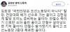 박근혜 제부 신동욱, 김희경 탈당 선언에 안철수 죽이기 신호탄