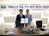 메타비스타, 한국선급과 액화수소기술 상호협력 MOU