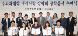 [포토]건국대 '수의대 내리사랑 장학금 수여식'