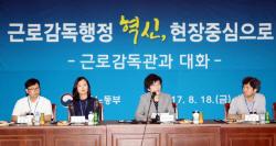 """김영주 고용부 장관 """"근로감독 과정·결과 모두 공개""""(종합)"""