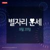 [카드뉴스] 오늘의 별자리 운세(8월 20일)