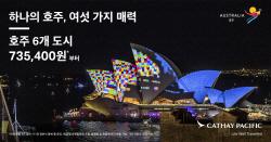 캐세이패시픽항공, 호주 6개 도시 특가판매…73만54...