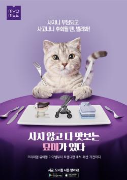롯데렌탈, 라이프스타일 렌털 플랫폼 '묘미' 론칭