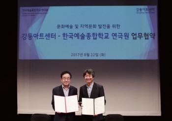 강동아트센터·한예종 문화..