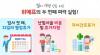 '신입사원도 11일 쉬세요'..`파격 휴가` 도입한 위메프, 노동시장 바꿀까