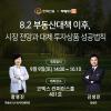 부동산114, 서울·부산·광주·여수 순회 부동산 세미나 개최