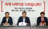 """보수야당 """"김이수 부결이 야당 탓? 적반하장 극치"""" 靑·與 맹비난"""