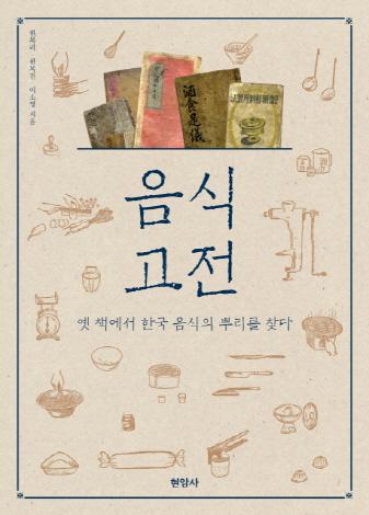 [명사의서가②] 조선의 음식 여기에 다 있다
