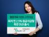 [머니팁]NH투자證 모바일증권 '나무', 연 2.5% 특판 DLB 출시