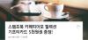 카페띠아모·BC카드 콜라보, 화끈한 이벤트