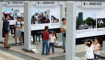 [포토]'재외동포들의 삶은'