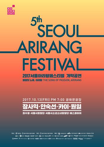 장사익·안숙선·카이 '서울..