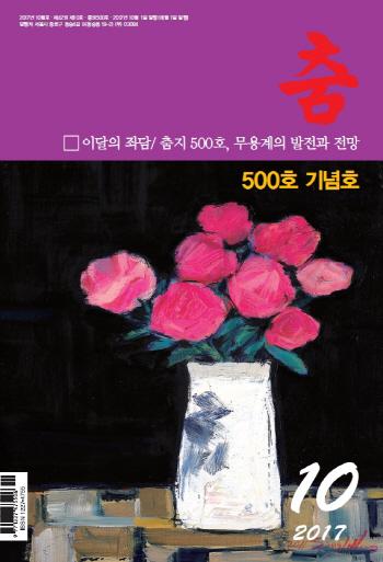 춤 평론 전문지 월간 '춤' 내달 통권 500호 맞아