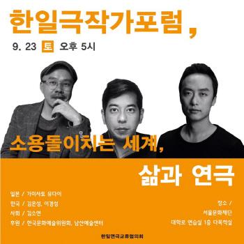 김은성·이경성·유다이…'한일극작가포럼' 열린다