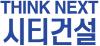 시티건설, 신입 및 경력사원 공개채용