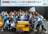 현대제철 대학생 봉사단, 폐지수거 전용 손수레 DIY 제작