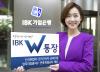 기업은행, 직장인 위한 'IBK W통장' 출시