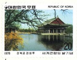 [포토] 세계관광의날 기념우표(1978년)