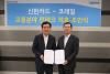 신한카드-코레일, 디지털 기반 혁신서비스 협업