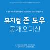 뮤지컬 '존 도우' 전 배역 오디션 진행한다