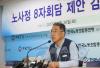 '대통령 참여 노사정 대화 새판 짜자'…한국노총 제안 왜?
