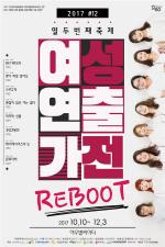여성연출가전 내달 10일 개막…8팀 나이·경력 제한 없다