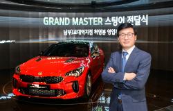 24년간 4천대 판매…기아차 허영봉 부장 '그랜드 마스터' 등극...