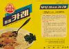 [식품박물관]①오뚜기 함태호의 고집 '한국인에게 수입산 못 먹인다'
