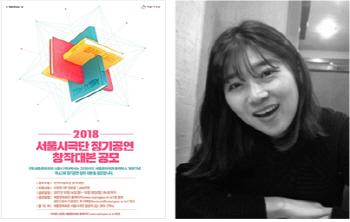서울시극단 창작대본 선정…황정은 '사막 속의 흰 개미'
