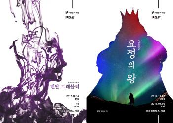 환상 소재 '멘탈 트래블러' '요정의 왕' 나란히 무대에