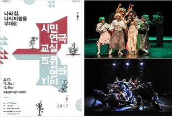 연극 사랑하는 32명 일반인 고전극 무대에 올린다