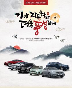 기아차, 설 연휴 7박 8일 시승 이벤트..300대 무상지원