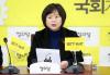 이정미 '최순실에 중형 준 사법부, 이재용에겐 또 면죄부 발급'