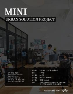 미니, '어반 솔루션 프로젝트' 도입..스타트업 지원