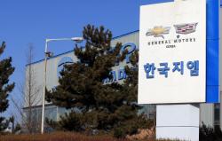 한국GM, '임금동결' 담은 임단협 제시안 간부급에...