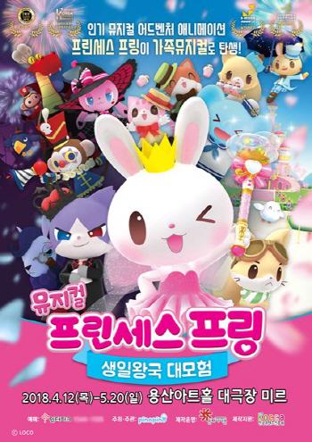 가족뮤지컬 '프린세스 프링', 오는 4월 12일 개막